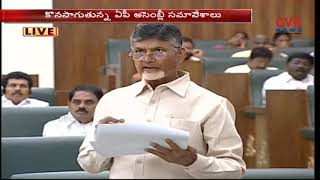 AP CM Chandrababu Speech In Assembly about E Governance | CVR NEWS - CVRNEWSOFFICIAL