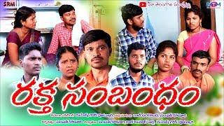 Raktha Sambandam //31//Telugu Short Film//Maa Telangana Muchatlu - YOUTUBE