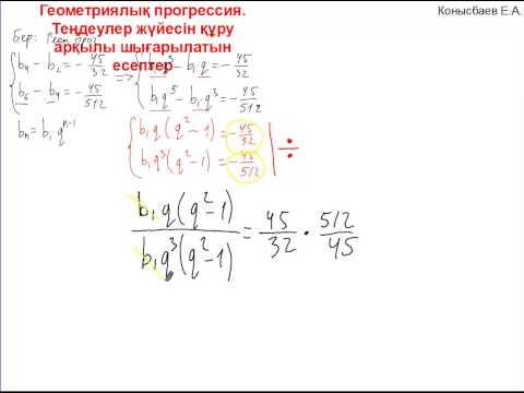Екі 4e9рнекті4a3 квадратттарыны4a3 айырымыны4a3 формуласына