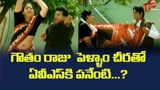 AVS Funny Scene With Goutham Raju's Wife | Ultimate Comedy Scene | TeluguOne - TELUGUONE