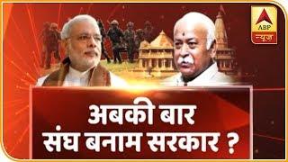 More Martyrs Under Modi Regime? | Seedha Sawal | ABP News - ABPNEWSTV