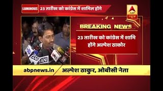 Gujarat elections: OBC leader Alpesh Thakor to join Congress on Oct 23 - ABPNEWSTV