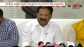 TDP Cabinet Minister Nakka Ananda Babu Press Meet | CVR NEWS - CVRNEWSOFFICIAL