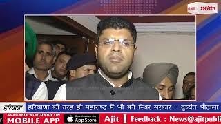 video : हरियाणा की तरह ही महाराष्ट्र में भी बने स्थिर सरकार - दुष्यंत चौटाला