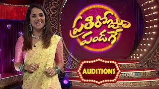 Prathi Roju Pandage AUDITIONS on 26th January 2020 - Audition Call For Brand New Ladies Show - #PRP - MALLEMALATV