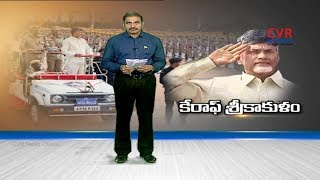 CM Chandrababu Naidu speech Highlights | AP All Deparment Shakatams | Srikakulam |  CVR News - CVRNEWSOFFICIAL