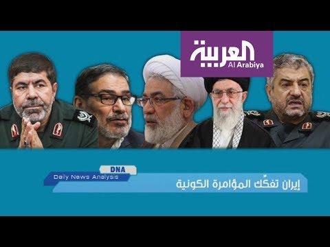 DNA: إيران تفكك المؤامرة الكونية