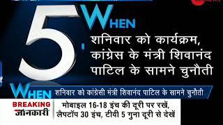5W1H: Maulana makes controversial remarks in Bijapur, minister keeps mum - ZEENEWS