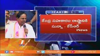 KCR Announces TRS Party Election Manifesto & Election Promises | KCR Manifesto Press Meet | iNews - INEWS