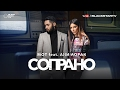 Мот feat. Ани Лорак - Сопрано (премьера клипа, 2017).1080p