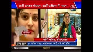 कहां चला गया ATM का कैश ? | Special Report - AAJTAKTV