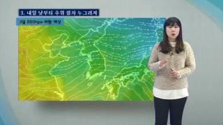 날씨해설 03월02일_ 주기적으로 추위나타나..