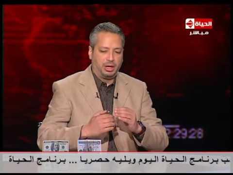 الحياة اليوم - فقرة خاصة لمناقشة أزمة الدولار والإرتفاع المستمر في سعر الدولار مقابل الجنيه المصري