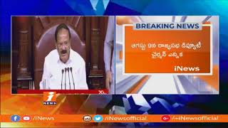 TDP MPs Continue Protest For AP Special Status and Bifurcation Promises at Parliament | iNews - INEWS