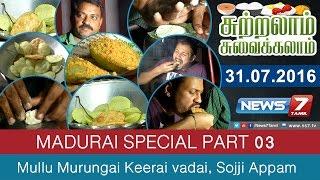 Mullu Murungai Keerai vadai, Sojji Appam @ Madurai Special | Sutralam Suvaikalam | News7 Tamil