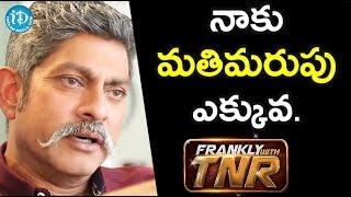 నాకు మతిమరుపు ఎక్కువ. - Actor Jagapathi Babu || Frankly With TNR - IDREAMMOVIES