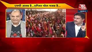 क्या राहुल का 'हिंदुत्व' चल गया..? #DangalAajTak - AAJTAKTV