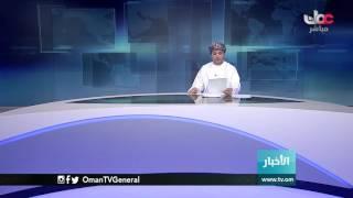جلالة السلطان المعظم / حفظه الله ورعاه / يصدر مرسوما سلطانيا ساميا