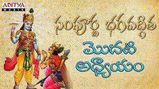 Sampoorna Bhagavad Geetha - Arjuna Vishada Yogam | Chapter -1 | Arjun - ADITYAMUSIC