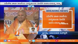 AP BJP Chief Kanna Lakshminarayana To Meets PM Narendra Modi Over Present AP Politics Issues | iNews - INEWS