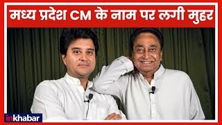 Madhya Pradesh CM LIVE Update: कमलनाथ का नाम CM के लिए FINAL, शाम तक औपचारिक ऐलान - दिग्विजय सिंह - ITVNEWSINDIA