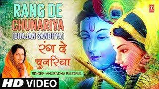 मनमोहक कृष्ण भजन, रंग  दे  चुनरिया Rang De Chunariya I ANURADHA PAUDWAL I Full HD Video Song - TSERIESBHAKTI