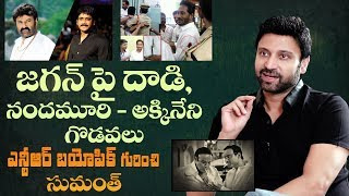 Sumanth on YS Jagan attack,Nandamuri-Akkineni clash,Subramanyapuram,NTR biopic - IGTELUGU
