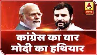 'Main Bhi Chowkidar' campaign to bring BJP in power? | Big Debate - ABPNEWSTV