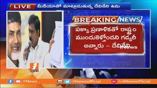 Minister Devineni Uma Speaks To Media Over Polavaram Project Construction Works | iNews - INEWS