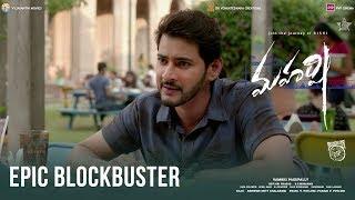 Maharshi Epic Blockbuster Promo 1 - Mahesh Babu, Pooja Hegde | Vamshi Paidipally - DILRAJU
