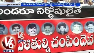 Supreme Court stayed on the decision of Chunduru case in High Court - V6NEWSTELUGU