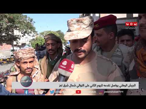 الجيش الوطني يواصل تقدمه لليوم الثاني على التوالي شمال شرق تعز | تقرير عبد العزيز الذبحاني