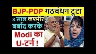 जम्मू कश्मीरः सीजफायर पर BJP-PDP का गठबंधन ख़त्म, बीजेपी के विधायकों ने दिया इस्तीफा - ITVNEWSINDIA