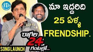 మా ఇద్దరిది 25 ఏళ్ళ ఫ్రెండ్ షిప్ - Comedian Ali || Ragala 24 Gantallo Song Launch - IDREAMMOVIES