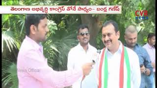 Face to Face with Bandla Ganesh after Joining Congress Party | CVR News - CVRNEWSOFFICIAL