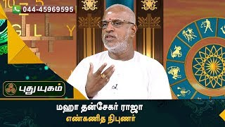 Neram Nalla Neram – Know your Astrology 13-09-2017  PuthuYugam TV Show