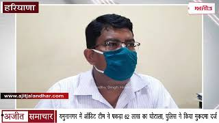 video : Yamunanagar में Audit Team ने पकड़ा 62 Lakh का घोटाला, Police ने किया मुकदमा दर्ज