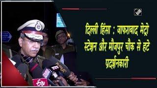 video : दिल्ली हिंसा के बाद जाफराबाद और मौजपुर से हटे प्रदर्शनकारी
