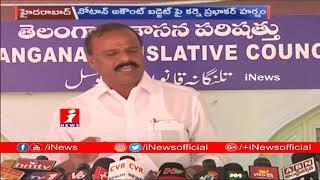 TRS Karne Prabhakar Press Meet On Vote On Account Budget | Hyderabad | iNews - INEWS