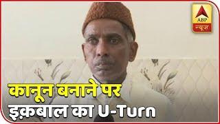 Babri case litigant's U-turn on ordinance for Ram Temple - ABPNEWSTV