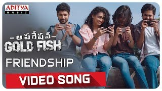 Friendship Video Song  || Operation Gold Fish Songs || Aadi, Sasha Chettri, Nitya Naresh - ADITYAMUSIC
