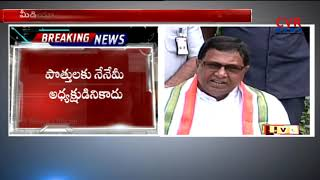Congress Senior Leader Jana Reddy Press Meet LIVE | Mahakutami | Telangana | CVR NEWS - CVRNEWSOFFICIAL