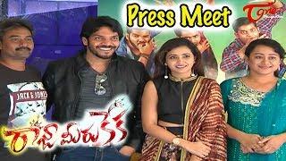 Raja Meeru Keka Press Meet || Lasya || Noel Sean || #RajaMeeruKeka - TELUGUONE