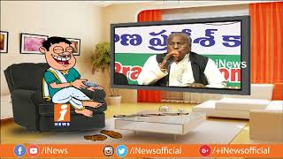 Dada Funny Talk On V Hanumantha Rao Over High Court Lifts Ban Dharna Chowk | Pin Counter | iNews - INEWS