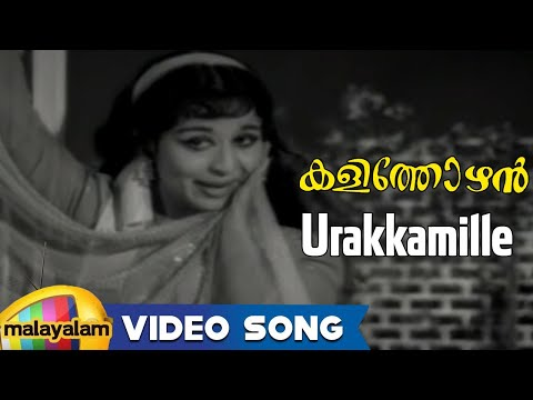 Kalithozhan Movie Songs - Urakkamille Song - Prem Nazir, Sheela