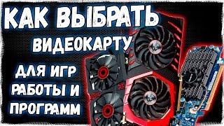 КАК ВЫБРАТЬ ВИДЕОКАРТУ для ПК ??? Например amd Radeon RX 480 в Игровой компьютер - ARSIK