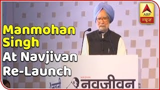 Manmohan Singh FULL SPEECH at Navjivan re-launch - ABPNEWSTV