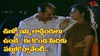 ఊళ్ళో ఇన్ని లాడ్జింగులు ఉంటే ఈ కొండమీదకు పట్టుకొచ్చావేంటీ.. | Telugu Movie Comedy Scenes | TeluguOne - TELUGUONE