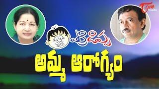 Erri Dippa    Latest Political Satirical Animated Comedy on Amma jayalalitha Health - NAVVULATV