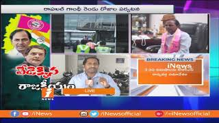 KCR Alerts Over Rahul Gandhi Telangana Tour | Call For State Committee Executive Meeting | iNews - INEWS